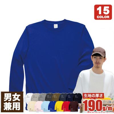 ヘビーウェイト長袖Tシャツ(41-00101LVC)
