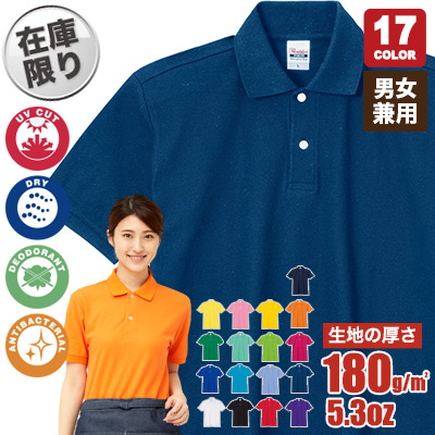 ポロシャツ(41-00223SDP)
