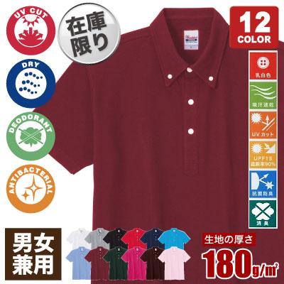 ボタンダウンポロ(ポケット無)(41-00224SBN)