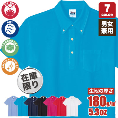 スタンダードボタンダウンポロシャツ(41-00225SBP)