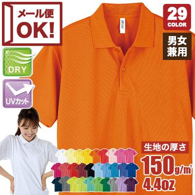 ドライポロシャツ(ポケット無)(41-00302ADP)