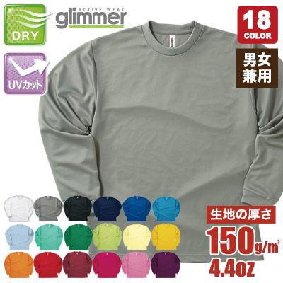 ドライロングスリーブTシャツ(41-00304ALT)