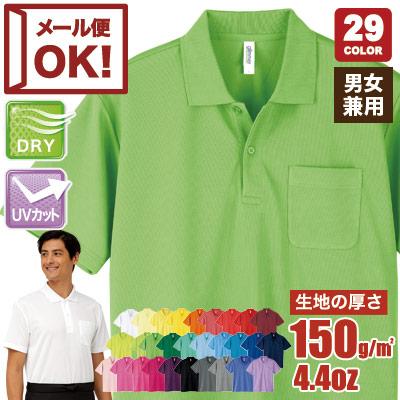ドライポロシャツ(ポケット付)(41-00330AVP)