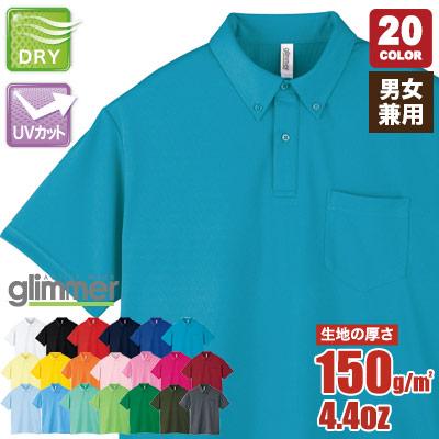 ポロシャツ(41-00331ABP)
