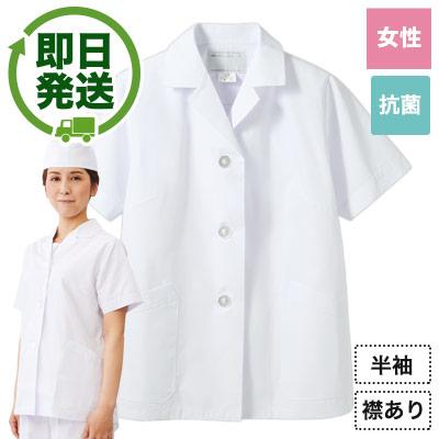 白衣(半袖)(71-1-002)