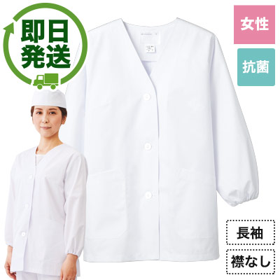 白衣(長袖)(71-1-011)
