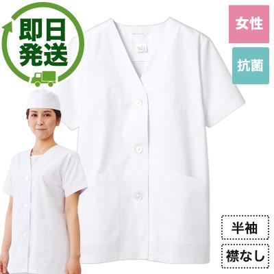 白衣(半袖)(71-1-012)