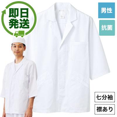 白衣(七分袖)(71-1-607)