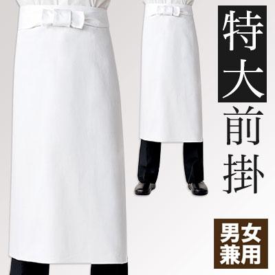 特大前掛け(71-9-643)