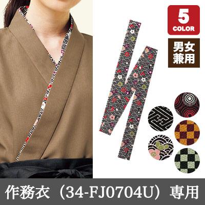 替衿(34-FJ0704U専用)(34-FA9318)