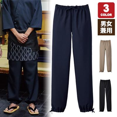 作務衣パンツ(33-SPAU17003)