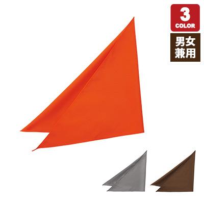 三角巾(33-EA6740(6741 6742 6743 6744))