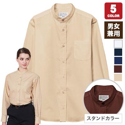 長袖スタンドカラーシャツ(31-EP8360)