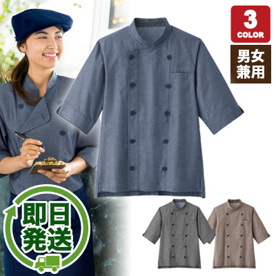 6分袖ショップコート(33-SJAU1814)