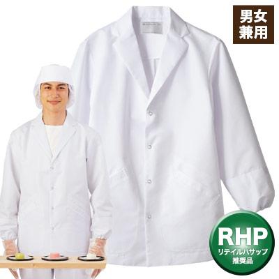 テーラーカラー調理衣(71-1-541)