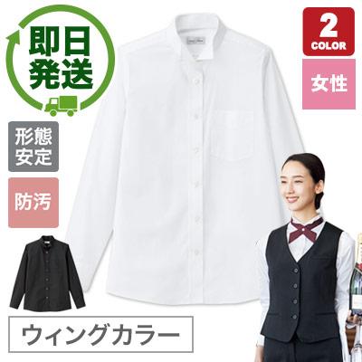 ウィングカラーシャツ(34-FB4041L)