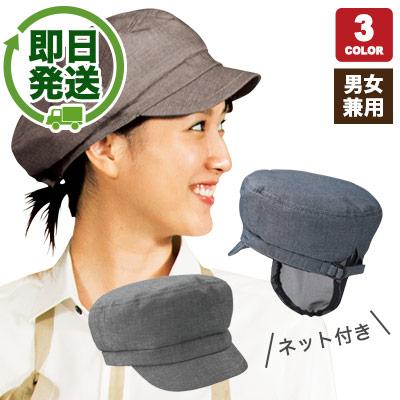 ネット付き帽子(33-SHAU1819)