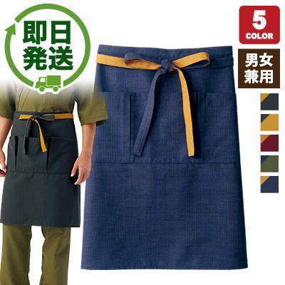 前掛(71-9-1142)