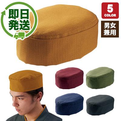 和帽子(71-9-1401)