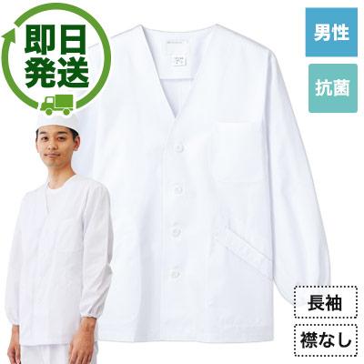 白衣(長袖)(71-1-611)