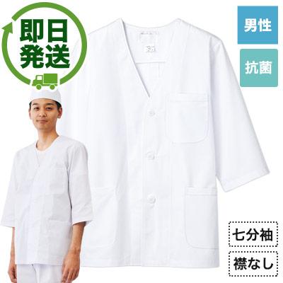 白衣(七分袖)(71-1-617)