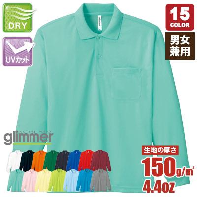 長袖ドライポロシャツ(41-00335ALP)