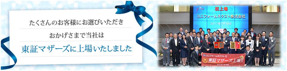 たくさんのお客様にお選びいただき、おかげさまで当社は東証マザーズに上場いたしました