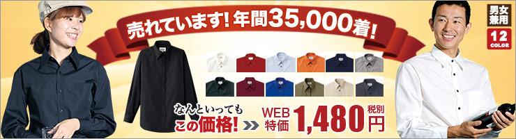 人気の激安カラーシャツ