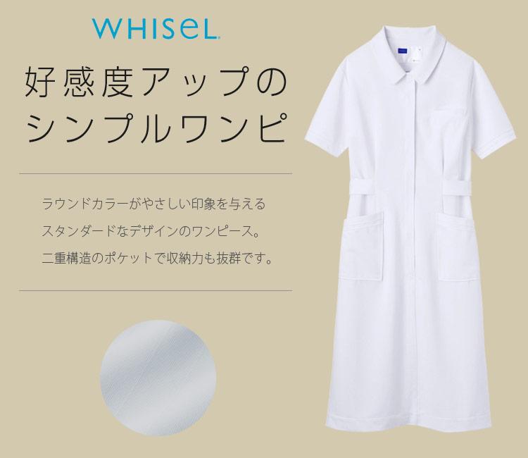 リーズナブルなワンピース白衣 wh10300