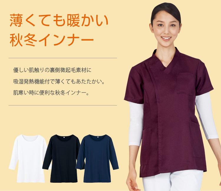 七分袖起毛インナーTシャツ 01-WWH90129メイン画像