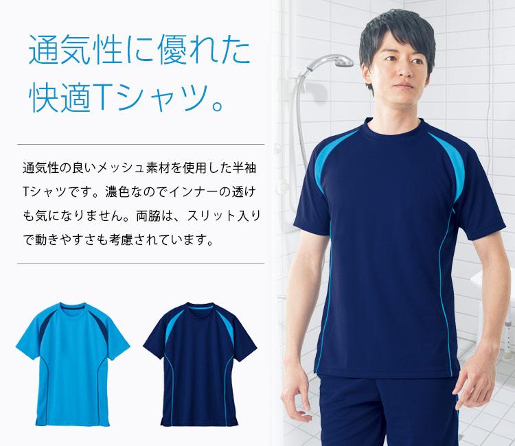 自重堂(WHISEL)半袖Tシャツ 男女兼用01-wh90158メイン画像