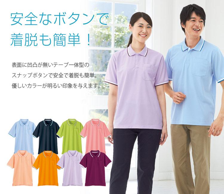 ホワイセル(WHISEL)半袖ポロシャツ 男女兼用 WH90318メイン画像