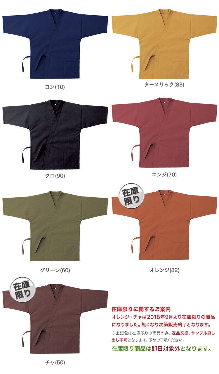 作務衣/上衣(02-25700)のカラーバリエーション