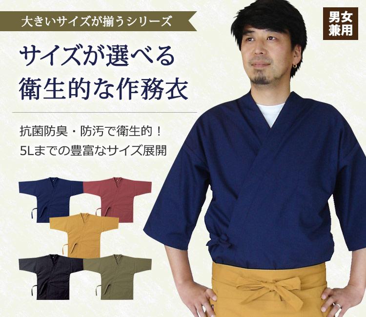 カラー・サイズが選べる作務衣