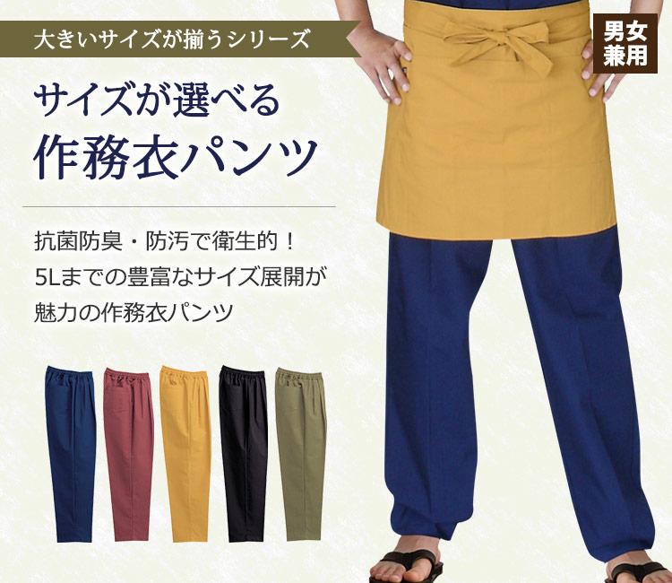 カラー・サイズが選べる作務衣パンツ