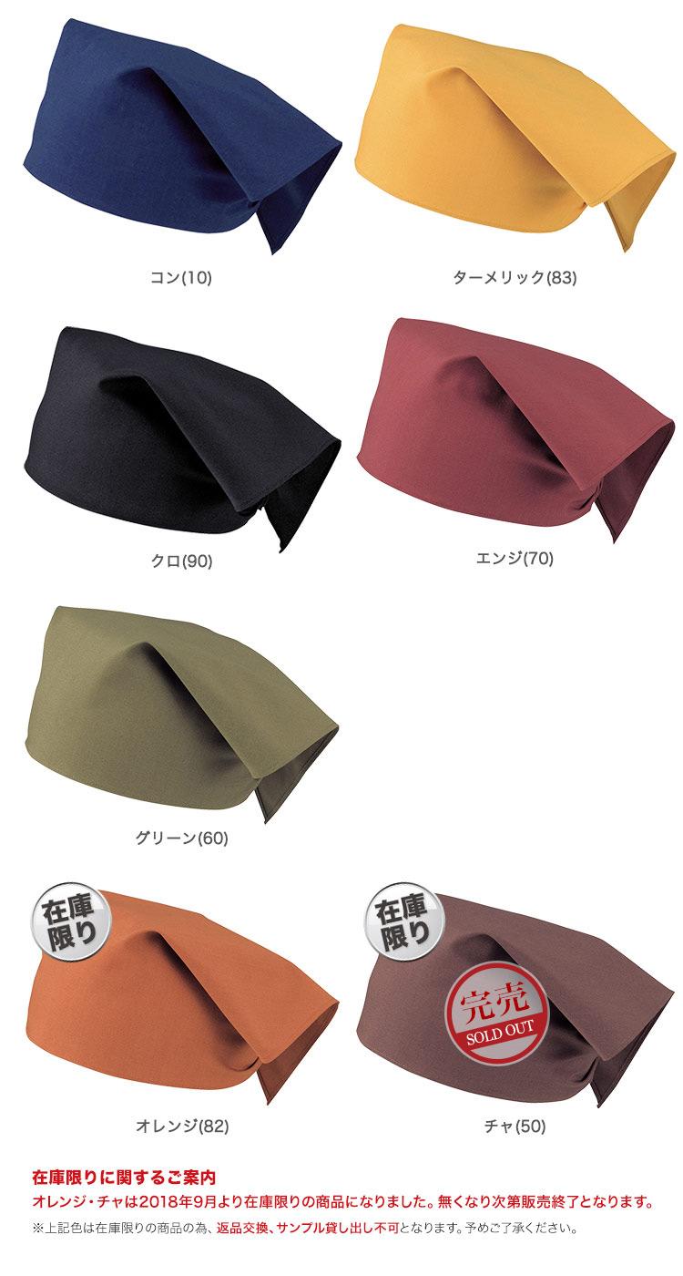 三角巾(02-25705)のカラーバリエーション