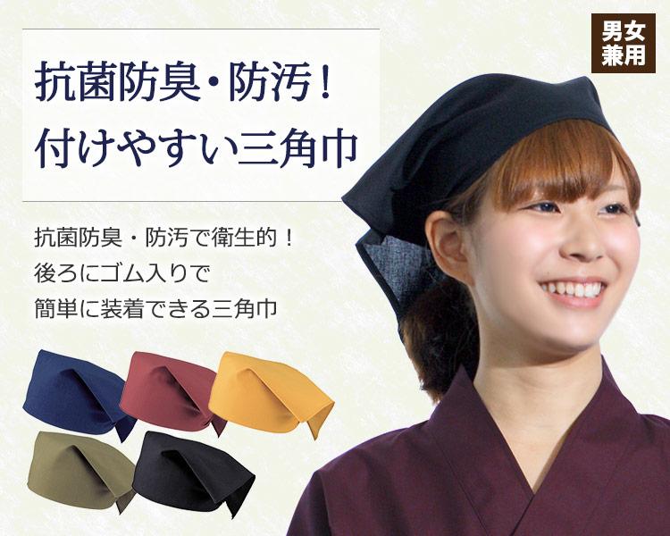 抗菌防臭・防汚!付けやすい三角巾