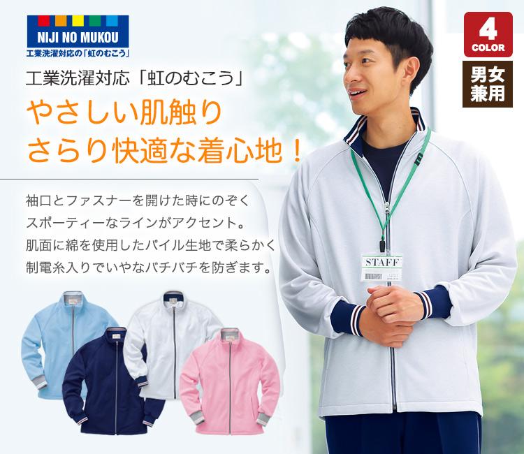 ジャケット[男女兼用](長袖)05-UZT452E/UZT452メイン画像