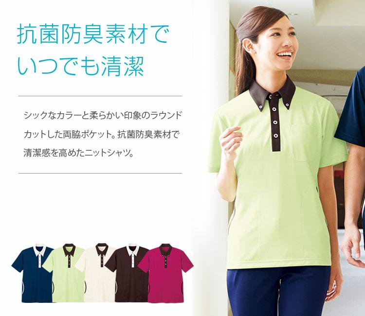 ニットシャツ 男女兼用 UZT469メイン画像