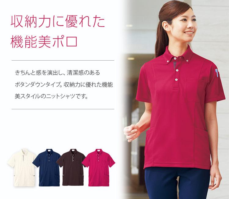 ニットシャツ 男女兼用 UZT472メイン画像