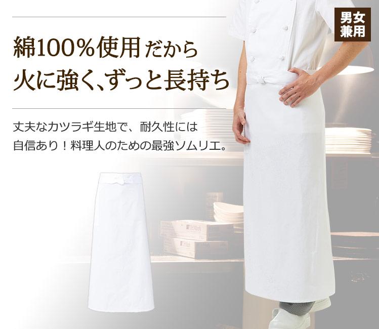 様々なシーンで使用できる、シンプルな白ソムリエ。綿100%だから丈夫で、ずっと長持ち。