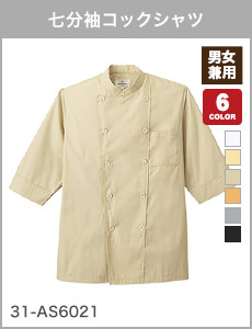 男女兼用七分袖コックシャツ(31-as6022)のダブルタイプ