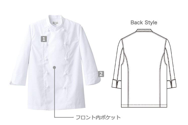 七分袖コックコート(31-AS6800)の商品詳細
