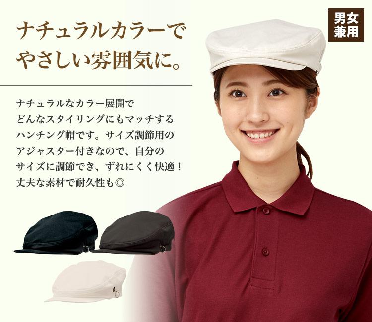 ナチュラルな色合いのハンチング帽