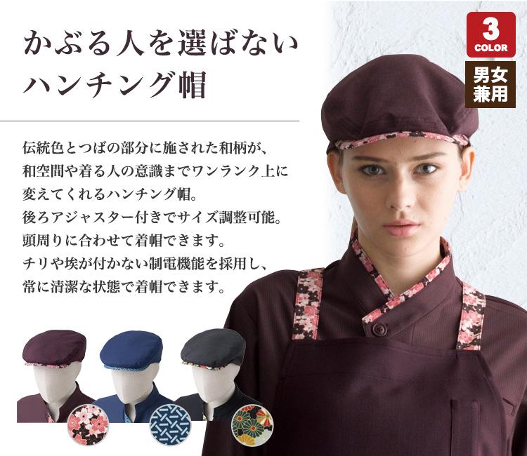 かぶる人を選ばない和風ハンチング帽