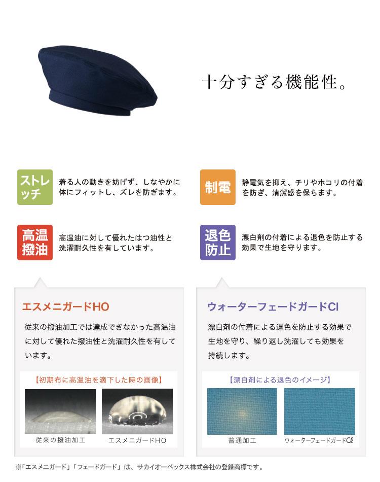 プレミアムベレー帽(31-as8086)
