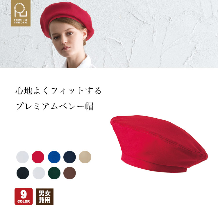 心地よくフィットするベレー帽