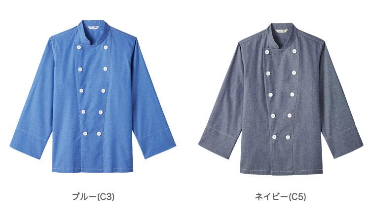 コックシャツ/七分袖(31-AS8220)のカラーバリエーション