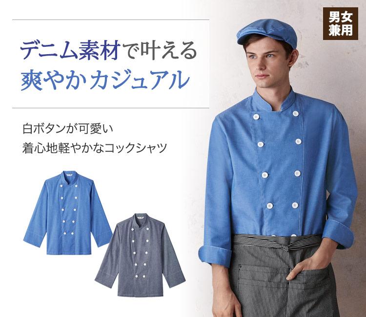 デニム素材で爽やかカジュアル!軽い着心地のおしゃれコックシャツ