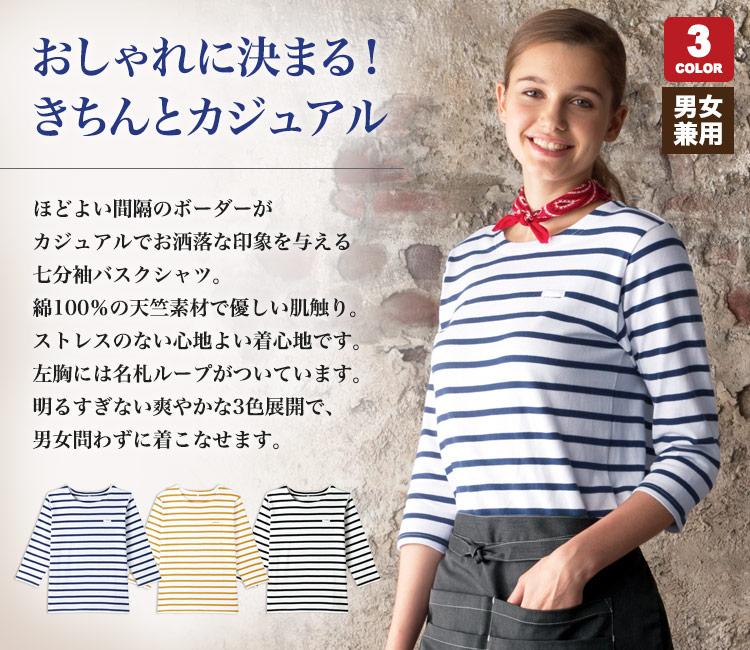 バスクシャツ